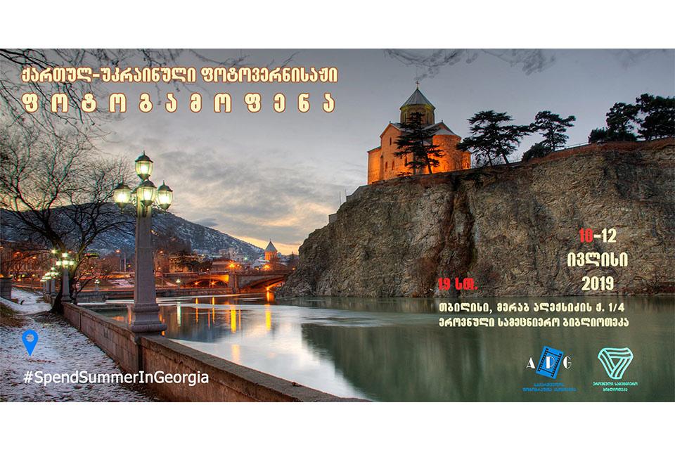 #სახლისკენ - 10 ივლისს ეროვნულ სამეცნიერო ბიბლიოთეკაში ქართულ-უკრაინული ფოტოვერნისაჟი გაიხსნება