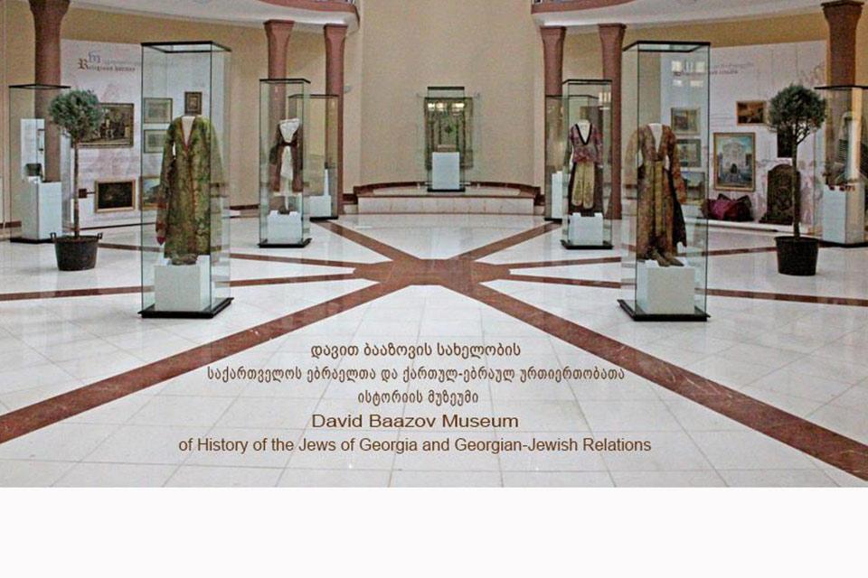 პიკის საათი - რადიოგიდი - დავით ბააზოვის სახელობის საქართველოს ებრაელთა და ქართულ-ებრაულ ურთიერთობათა ისტორიის მუზეუმი