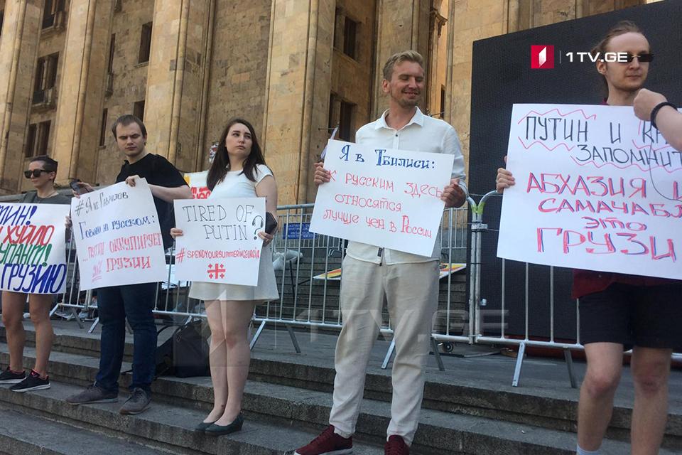 Несколько граждан России и Украины провели акцию в поддержку Грузии