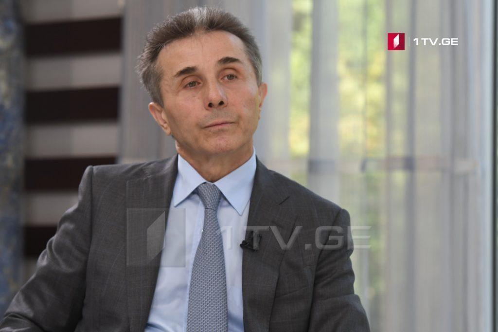 """Бидзина Иванишвили - """"Грузинская мечта"""", в основном, существовала от выборов к выборам, была активна только на выборах, мы принципиально отказываемся от такого режима"""