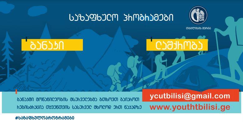 ახალგაზრდულ საზაფხულო პროგრამებზე რეგისტრაცია დაიწყო