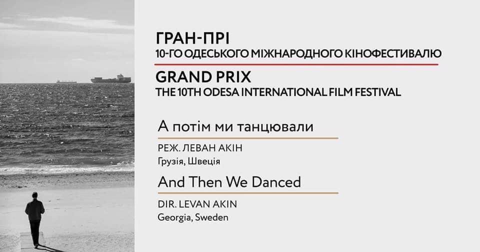 """ლევან აკინის ფილმს - """"და ჩვენ ვიცეკვეთ"""" ოდესის საერთაშორისო კინოფესტივალის გრან-პრი გადაეცა"""