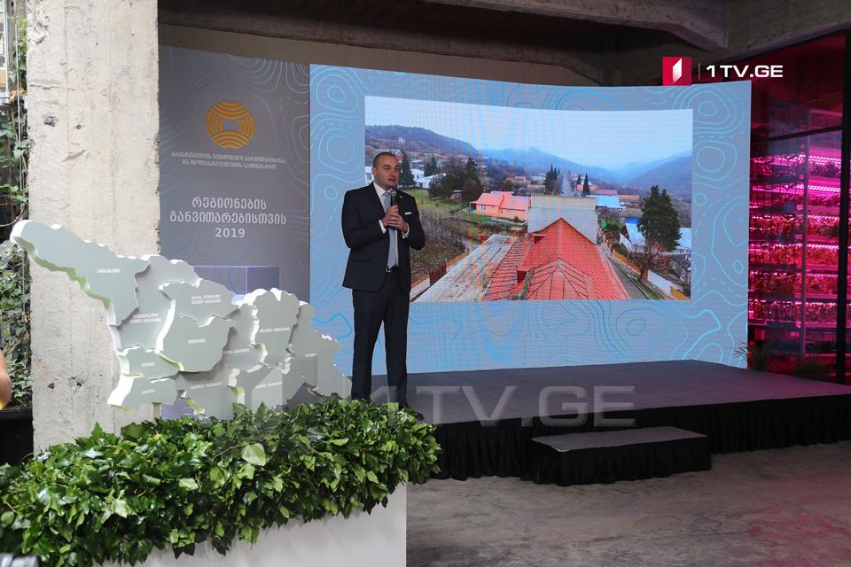 Մամուկա Բախտաձե. Պարտադիր է, որպեսզի Վրաստանում ունենանք ինկլյուզիվ աճ, որը հնարավոր է անել միայն շրջանների հավասար զարգացմամբ