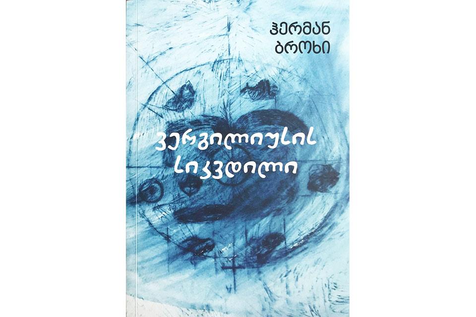 """#სახლისკენ - პირველად ქართულ ენაზე - ჰერმან ბროხის""""ვერგილიუსის სიკვდილი"""""""