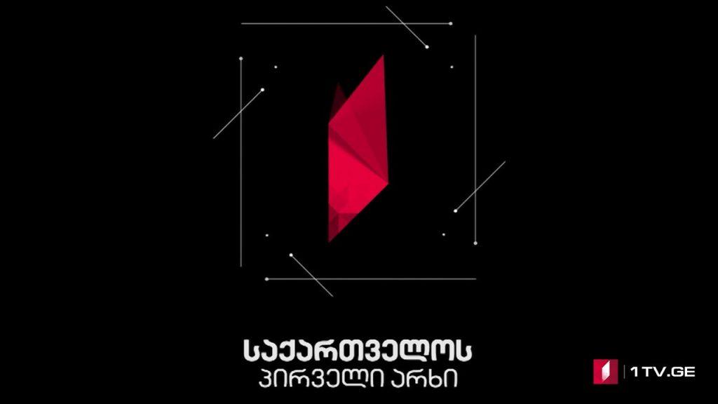 Successful season of Georgian First Channel