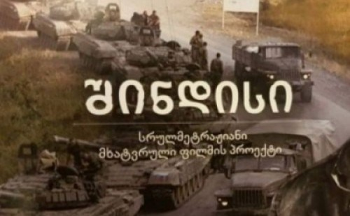 """""""ოსკარზე"""" საქართველოს კანდიდატი ფილმი """"შინდისი"""" იქნება"""