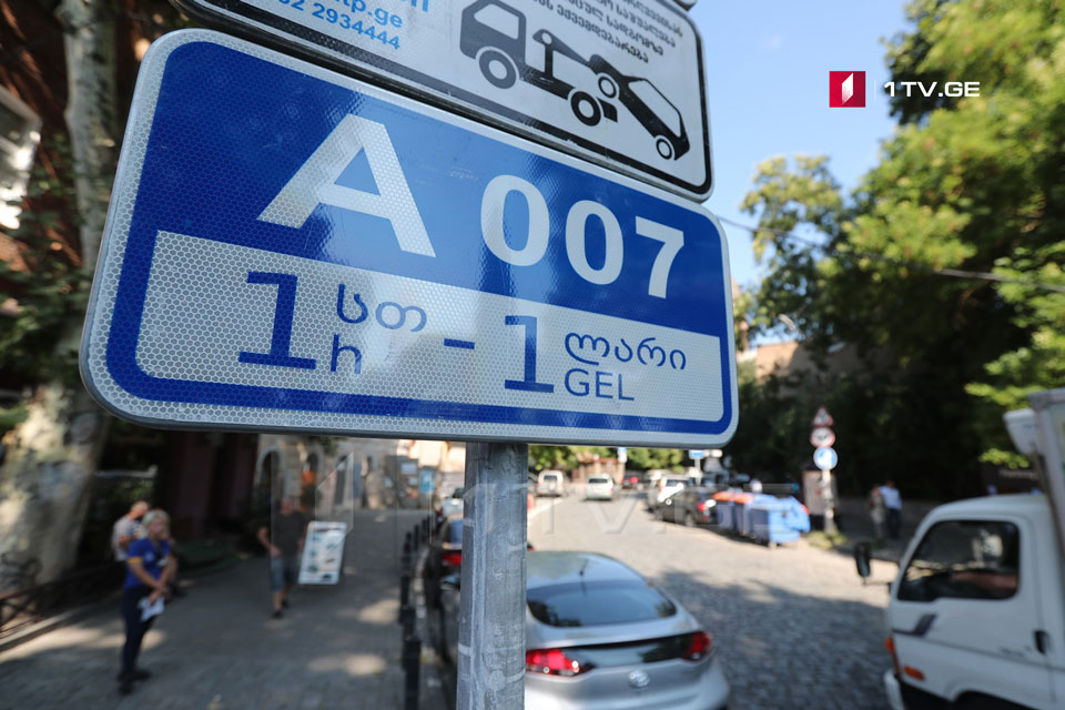 Zonal-hour parking to be activated at Kote Abkhazi Street starting from today