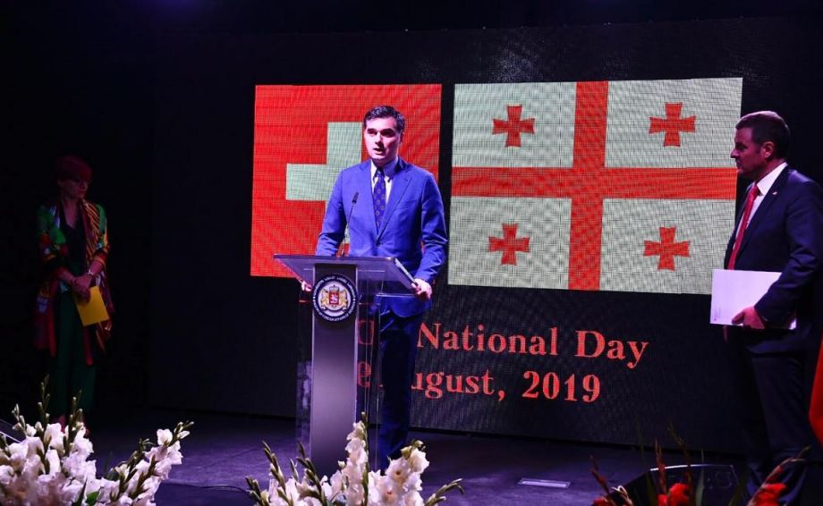 ვახტანგ მახარობლიშვილი შვეიცარიის ეროვნული დღისადმი მიძღვნილ ღონისძიებაზე სიტყვით გამოვიდა