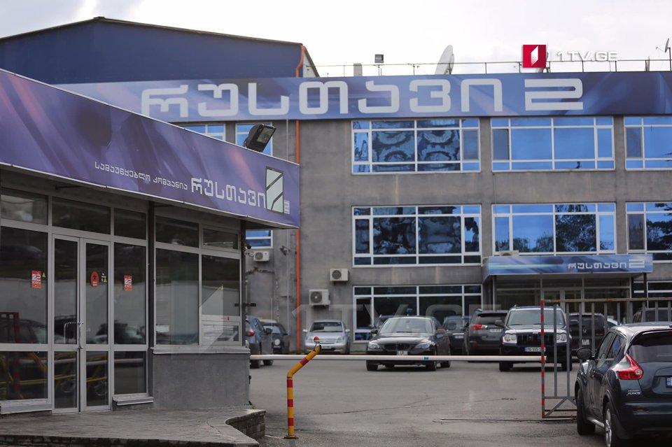 «Ռուսթավի 2»-ի աշխատակիցներ Նոդար Մելաձեն և Գիորգի Գաբունիան ազատվել են աշխատանքից