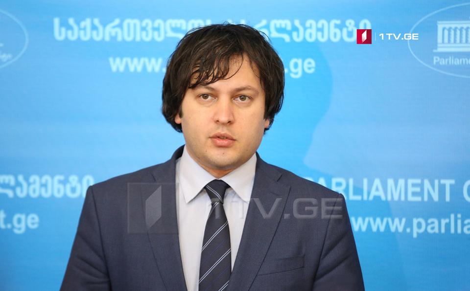 ირაკლი კობახიძე - რუსეთის მიერ საერთაშორისო სამართლის ელემენტარული პრინციპების დარღვევის საკითხზე ყურადღების კიდევ ერთხელ გამახვილება ჩვენთვის მნიშვნელოვანი იყო