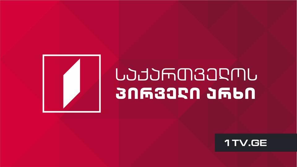Վրաստանի առաջին ալիքի հայտարարությունը