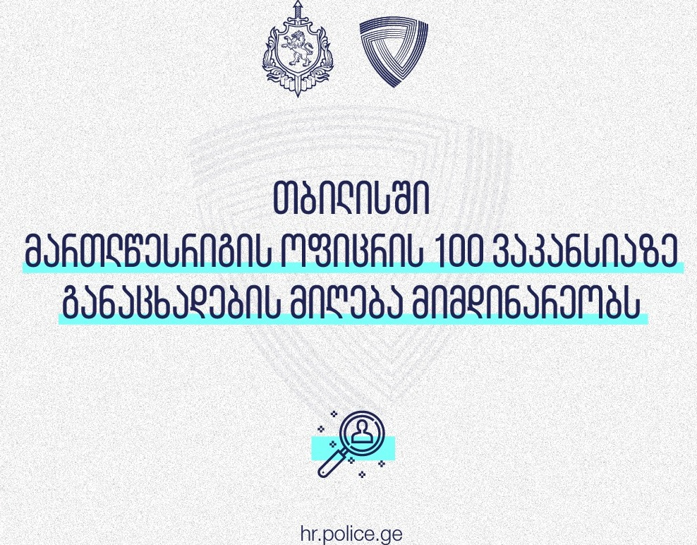 Vacancies announced in Ministry of Internal Affairs