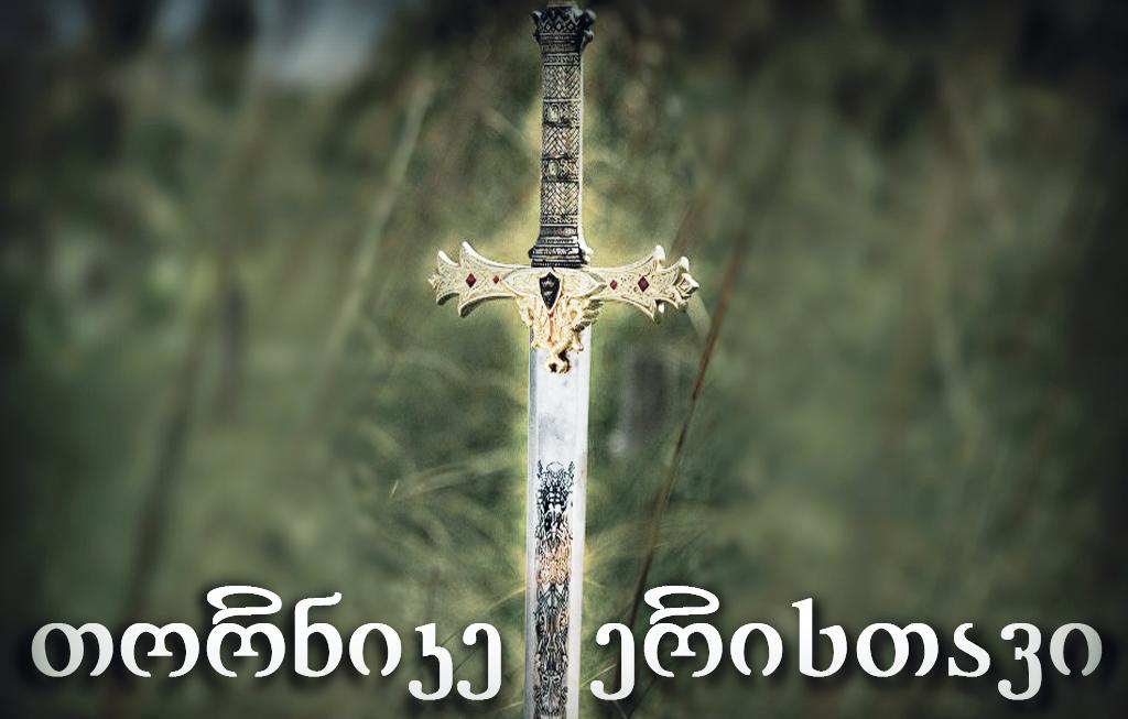 აკაკი წერეთელი - თორნიკე ერისთავი (III გადაცემა)