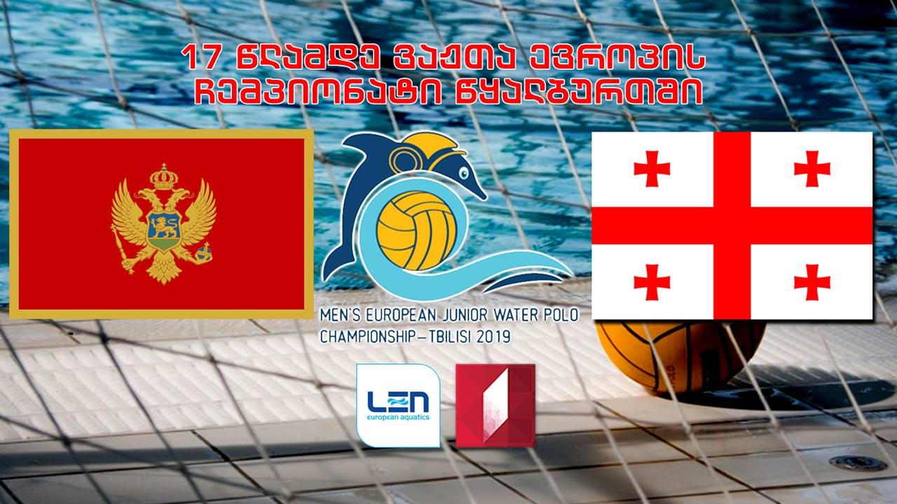 #წყალბურთი მონტენეგრო - საქართველო / Montenegro vs Georgia 17 წლამდე ვაჟთა ევროპის ჩემპიონატი #LIVE