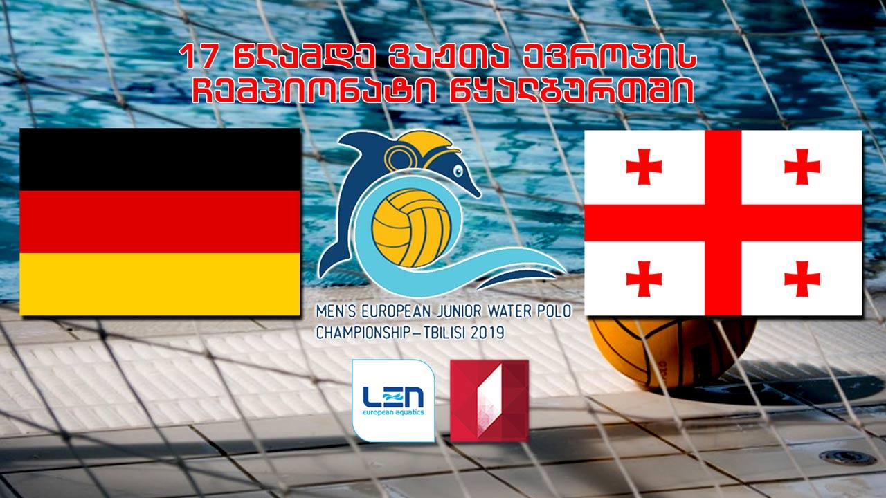 #წყალბურთი გერმანია - საქართველო / Germany vs Georgia 17 წლამდე ვაჟთა ევროპის ჩემპიონატი #LIVE