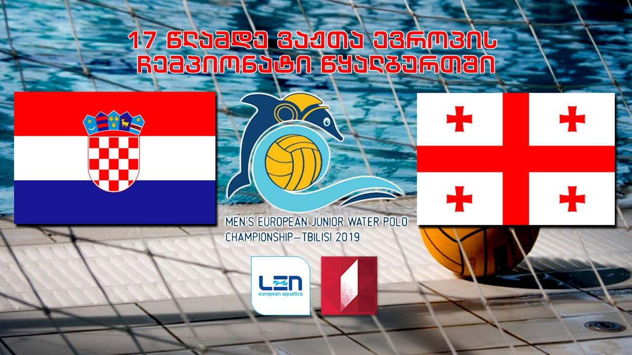 #წყალბურთი ხორვატია - საქართველო / Croatia vs Georgia 17 წლამდე ვაჟთა ევროპის ჩემპიონატი #LIVE