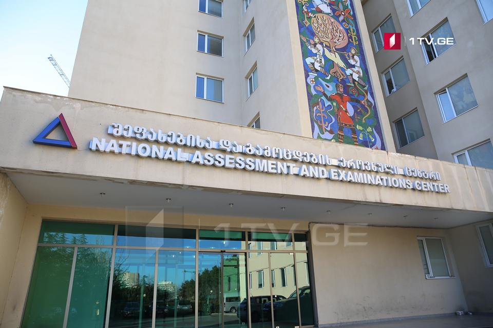ერთიანი ეროვნული გამოცდების საბოლოო შედეგები გამოქვეყნდა