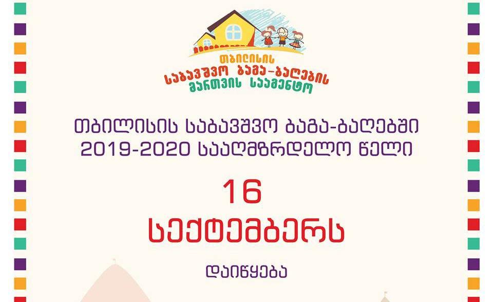 Թբիլիսիի մսուր-մանկապարտեզներում դաստիարակչական տարին սկսվելու է սեպտեմբերի 16-ից