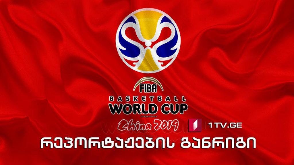 Чемпионат мира по баскетболу - расписание репортажей