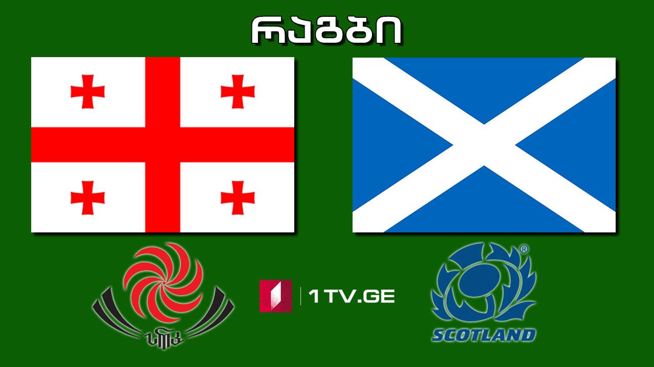 #რაგბი საქართველო - შოტლანდია / #Rugby Georgia vs Scotland #LIVE