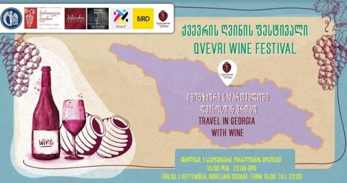 თბილისში ქვევრის ღვინის ფესტივალი გაიმართება