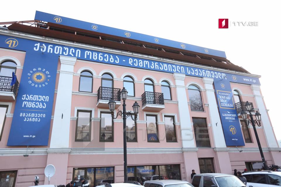 """""""Gürcü Arzusunun"""" mərkəzi ofisində Parlament çoxluğunun iclası keçirilir"""
