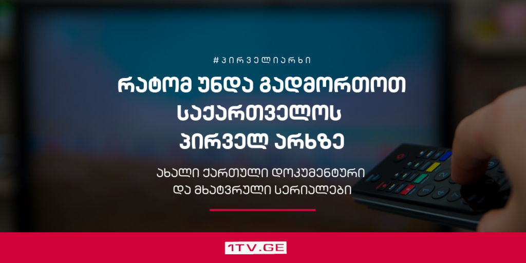 Почему нужно переключить на Первый канал Грузии - новые грузинские сериалы