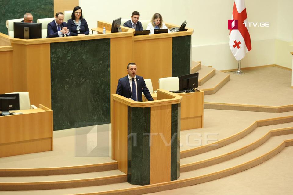 Իրակլի Ղարիբաշվիլի. Վրաստանի արտաքին և անվտանգության քաղաքականության ամուր, կայուն առաջնահերթություն է մնում եվրոպական և եվրատլանտյան կառույցներին ինտեգրումը