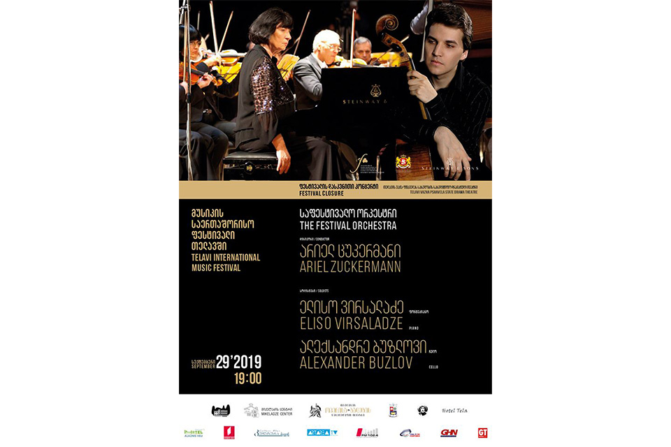 პიკის საათი - წინანდლის კლასიკური მუსიკის საერთაშორისო ფესტივალი