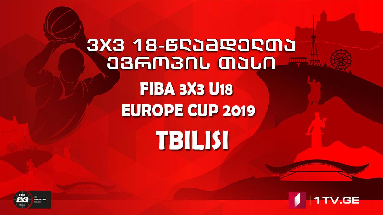 FIBA 3X3 18-წლამდელთა ევროპის თასი - პირველი დღე / FIBA 3X3 U18 EUROPE CUP - Day 1 #LIVE