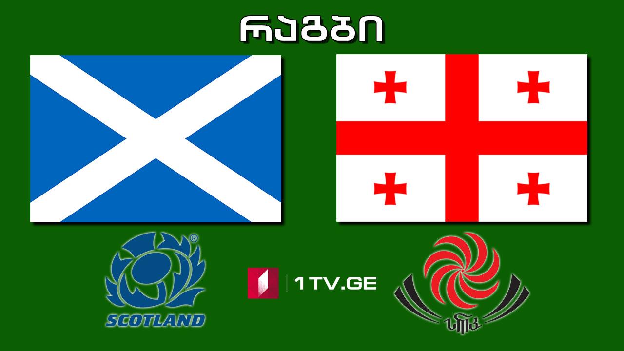 #რაგბი შოტლანდია - საქართველო / #Rugby Scotland vs Georgia #LIVE