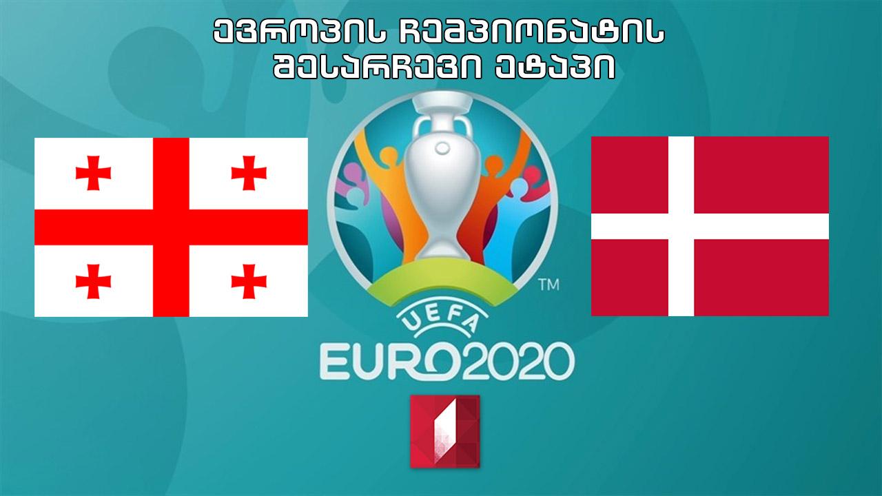 #ფეხბურთი საქართველო - დანია #EURO2020 შესარჩევი ეტაპი #LIVE