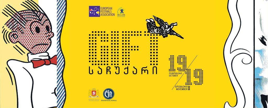 """ხელოვნების საერთაშორისო ფესტივალი """"საჩუქარი"""" 19 ოქტომბერს გაიხსნება [ვიდეო]"""