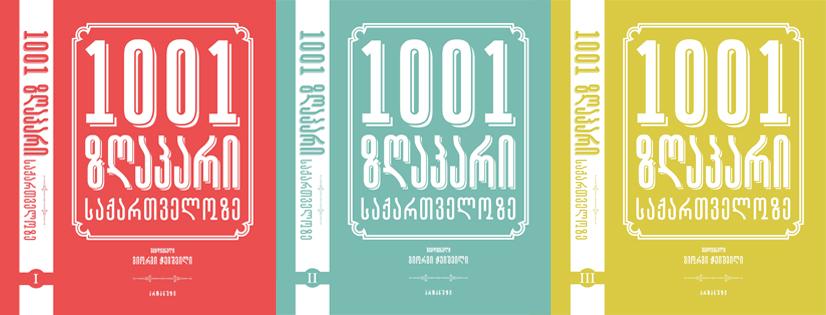 """#სახლისკენ -  """"1001 ზღაპარი საქართველოზე"""""""