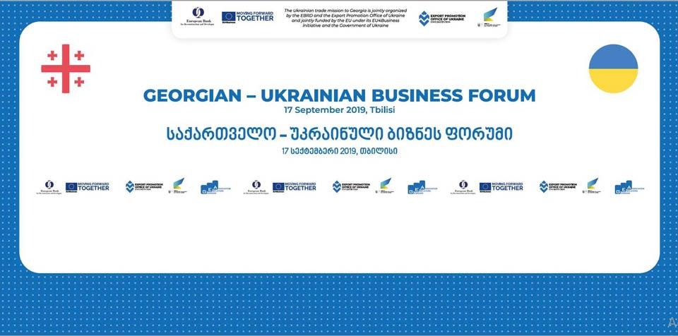 17-го сентября пройдет грузино-украинский бизнес-форум
