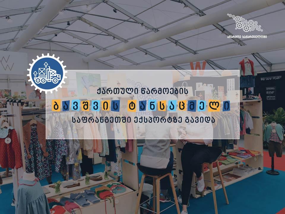 Детская одежда грузинского производства будет продаваться во Франции