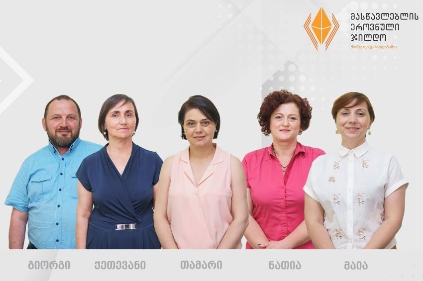 #სახლისკენ - 2019 წლის მასწავლებლის ეროვნული ჯილდოს 5 ფინალისტი დასახელდა