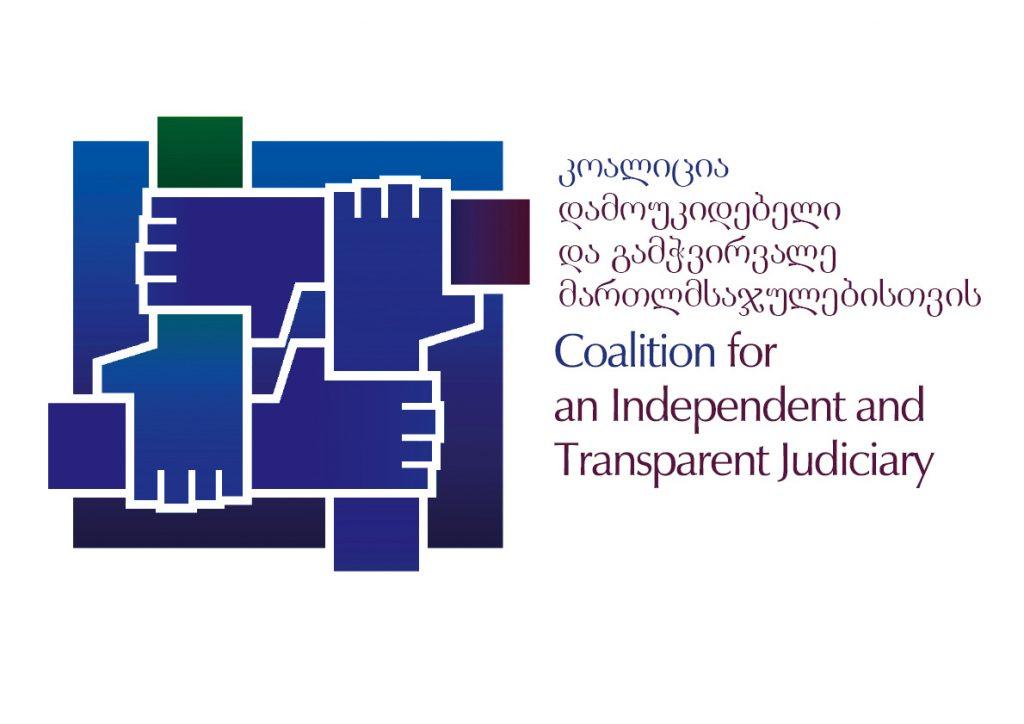 კოალიცია დამოუკიდებელი და გამჭვირვალე მართლმსაჯულებისთვის უზენაესი სასამართლოს მოსამართლეობის კანდიდატთა შერჩევის პროცესს აფასებს