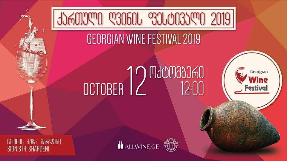 თბილისში 12 ოქტომბერს ღვინის ფესტივალი გაიმართება