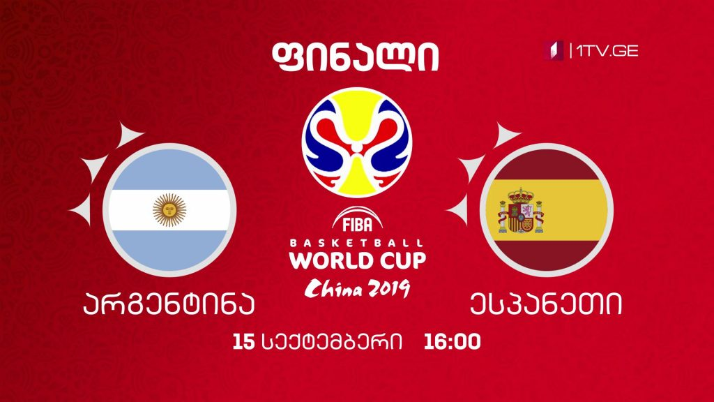 Argentina vs Spain - FIBA Basketball World Cup 2019 - The Final On September 15 at 4 p.m.