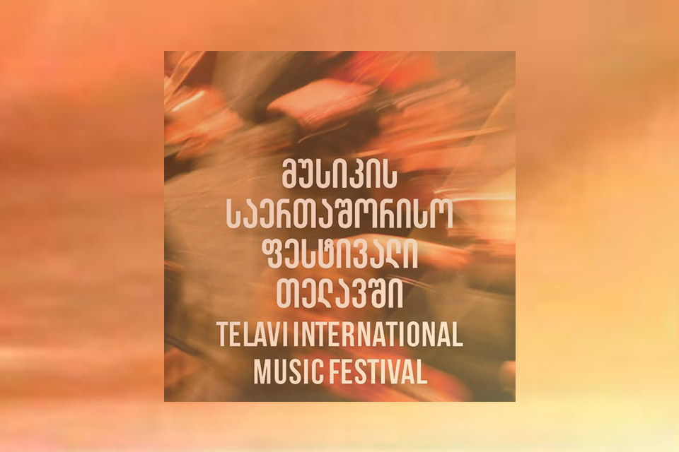 კადენცია - თელავის მუსიკის საერთაშორისო ფესტივალი