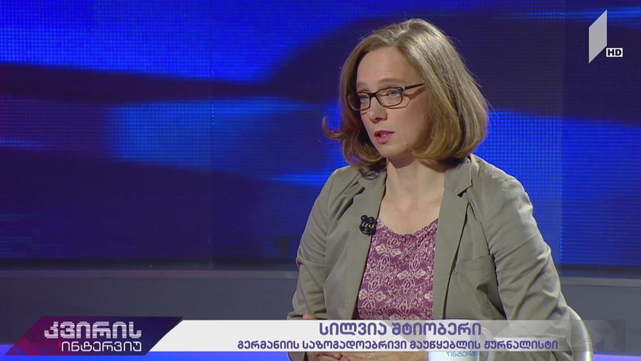 კვირის ინტერვიუ - ირაკლი აბსანძის სტუმარია სილვია შტიობერი, გერმანიის საზოგადოებრივი მაუწყებლის ჟურნალისტი #LIVE