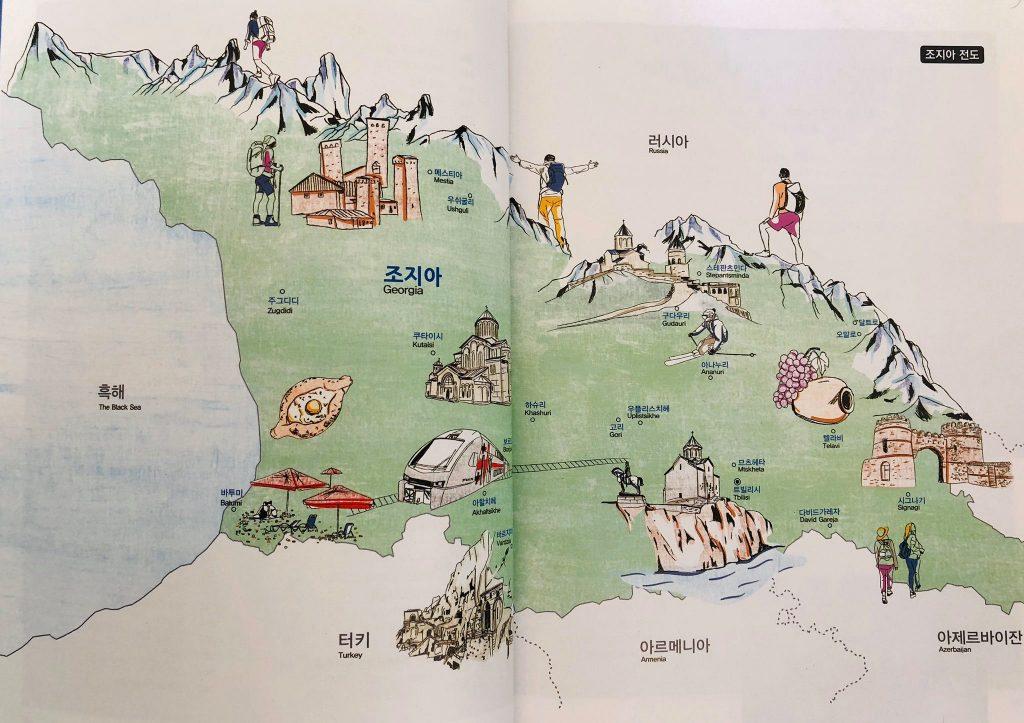 საქართველოს ტურისტული გზამკვლევი კორეულ ენაზე პირველად გამოიცა