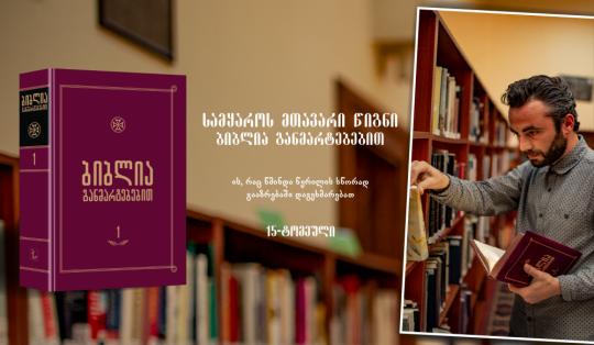 """#სახლისკენ - სამყაროს მთავარი წიგნი -""""ბიბლია განმარტებებით"""""""