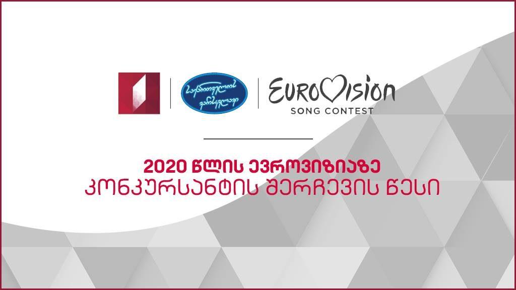 2020 წელს ევროვიზიის სიმღერის საერთაშორისო კონკურსზე საქართველოს სახელით მონაწილე კონკურსანტის შერჩევის წესი