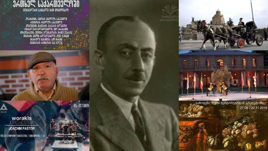 """#არტნიუსი - """"თბილისობის"""" დღესასწაული 5-6 ოქტომბერს გაიმართება / რეჟისორი რამაზ (ბუბა) ხოტივარი კინოაკადემიას ოთხი წლის განმავლობაში უხელმძღვანელებს"""