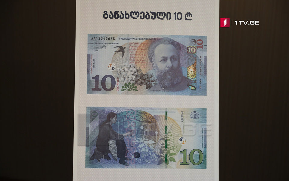 Renewed 10 GEL banknotes to be put in circulation starting October 1