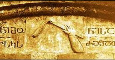 კონსტანტინე გამსახურდია - დიდოსტატის მარჯვენა (XVIII გადაცემა)