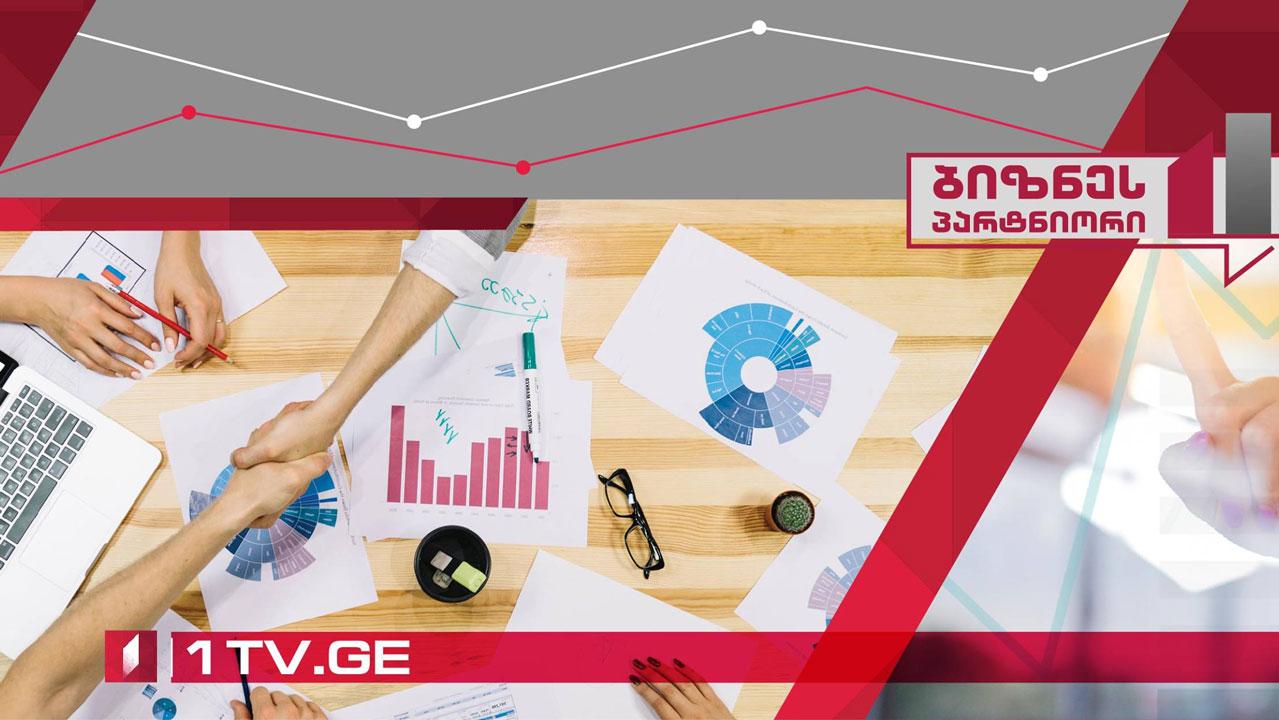 """""""ბიზნესპარტნიორი""""- 2020 წლის ბიუჯეტი - რას უნდა ელოდოს ბიზნესი მთავარი ფინანსური დოკუმენტისგან"""