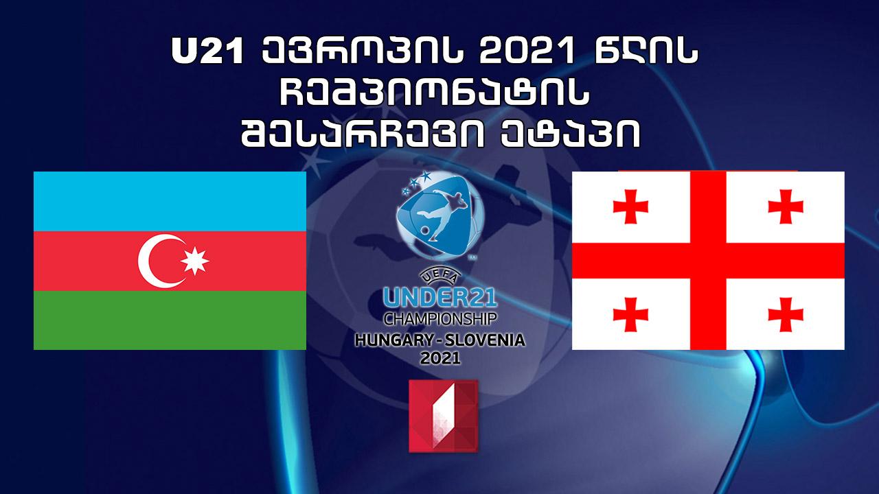 U21 #EURO2021 აზერბაიჯანი - საქართველო / ფეხბურთში 21-წლამდელთა ევროპის 2021 წლის ჩემპიონატის საკვალიფიკაციო მატჩი #LIVE